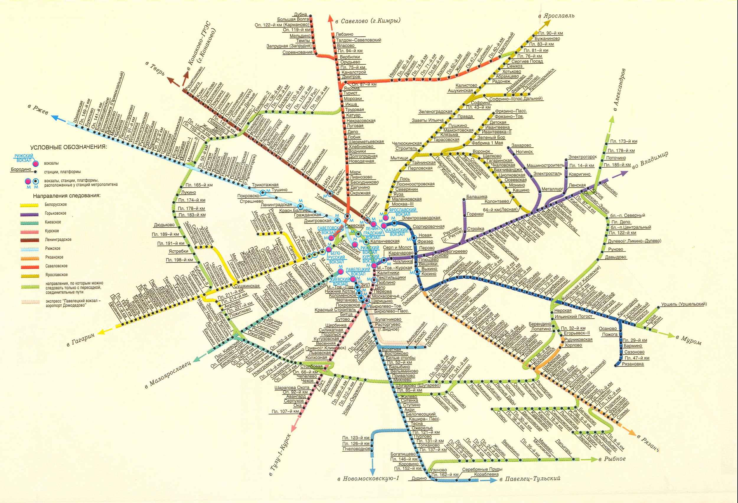 Карта схема пригородных электричек г.Москва.  Скачать бесплатно карту.