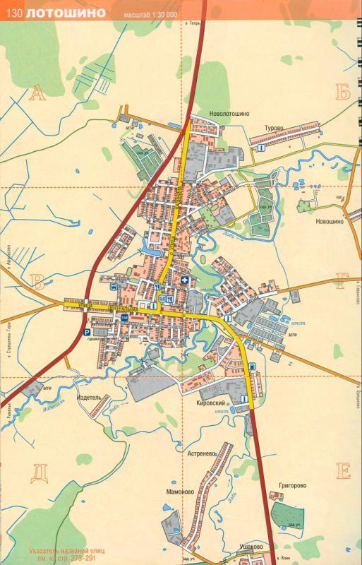 Карта Лотошино, город